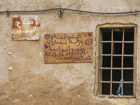 Window and wall with signs morocco